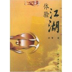 Experience the rivers and lakes (Paperback)(Chinese Edition): hong wei