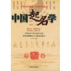 Named China Study (Paperback)(Chinese Edition): wang jun yun