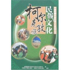 Kirgiz Folk Culture (Paperback)(Chinese Edition): xin jiang wei wu er zi zhi qu dui wai
