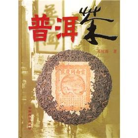 Pu'er Tea (Hardcover)(Chinese Edition): deng shi hai