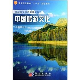 Chinese Tourism and Culture (Paperback)(Chinese Edition): qiu de yu