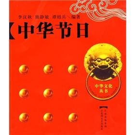 Chinese Festivals (Paperback)(Chinese Edition): li han qiu