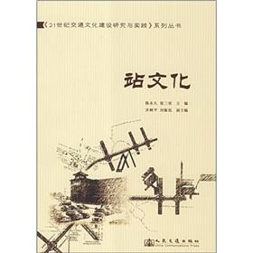 Station Culture (Paperback)(Chinese Edition): chen yong jiu