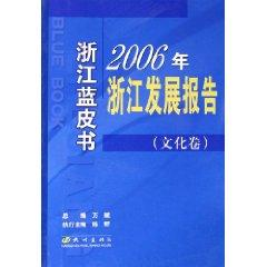 Zhejiang Development Report 2006: Cultural Analysis (Paperback)(Chinese Edition): wan bin