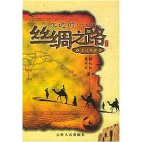 Forever Silk Road: Through Xinjiang (Paperback)(Chinese Edition): shao ru lin