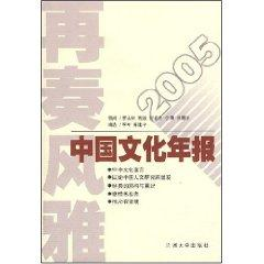 Chinese Culture Report (2005 and then played Fuga) (Paperback)(Chinese Edition): BEN SHE,YI MING