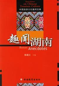 Interesting Hunan: Interesting Tourism Culture Collection of Chinese (Paperback)(Chinese Edition): ...