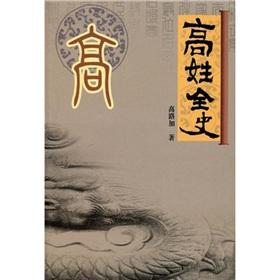 The Complete History of High surname (Paperback)(Chinese Edition): gao lu jia