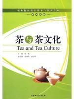 Tea and Tea Culture (Paperback)(Chinese Edition): xu ming