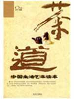 Tea: Chinese Art of Living Reader (Paperback)(Chinese Edition): hong zhao