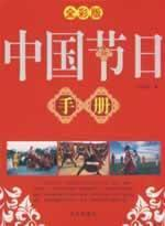 Chinese Festival Guide (Full Color Edition) (Paperback)(Chinese Edition): yu zhi chao