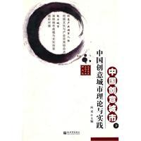 Creative Cities in China (Set 2 Volumes) (Paperback)(Chinese Edition): xiang yong
