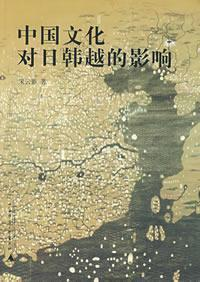 Chinese culture, the more impact on Japan and South Korea (Paperback)(Chinese Edition): zhu yun ...