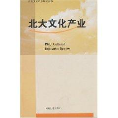 North Cultural Industry (Paperback)(Chinese Edition): chen shao feng