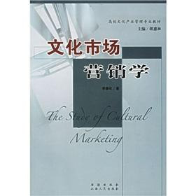 Cultural Marketing (Paperback)(Chinese Edition): li kang hua