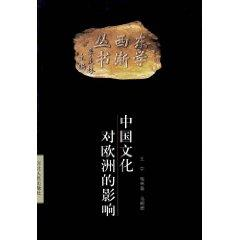 The impact of Chinese culture on Europe (Hardcover)(Chinese Edition): wang ning