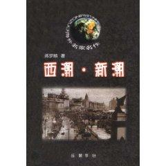 West tide Trendy (Paperback)(Chinese Edition): jiang meng lin