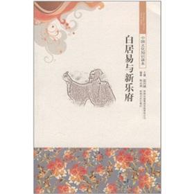Knowledge of Chinese Culture Reader: Bai and: jin ya zhou