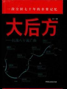 Rear: War eight years in exile Song (Paperback)(Chinese Edition): zheng yi