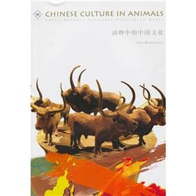 Animals in the Chinese Culture (Paperback)(Chinese Edition): yao huan yuan