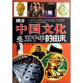 Elaborate on the origin of five thousand years of Chinese Culture (Paperback)(Chinese Edition): ...