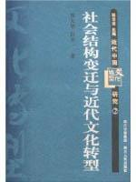 Cultural Transformation in Modern China 2: changes in social structure and the Transformation of ...