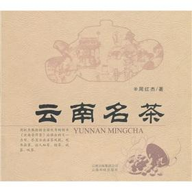 Yunnan tea (Paperback)(Chinese Edition): zhou hong jie