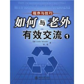 How to effectively communicate with foreigners 1: Process and Skills (Paperback)(Chinese Edition): ...