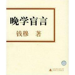 Made late blind study (Set 2 Volumes) (Paperback)(Chinese Edition): qian mu