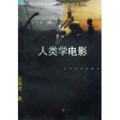 Anthropology Film (Paperback)(Chinese Edition): wang hai long