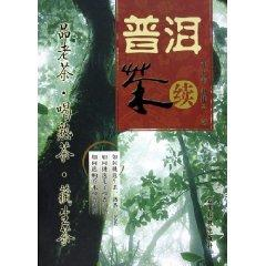 Pu'er Tea (continued) (Hardcover)(Chinese Edition): deng shi hai