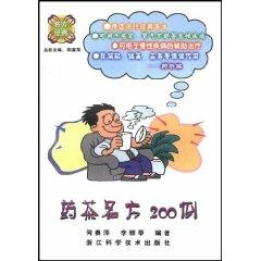 Herbal tea recipes were 200 patients (Paperback)(Chinese: he sai ping
