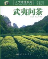 Q Wuyi Tea (Paperback)(Chinese Edition): lin zi ling