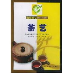 Tea (Paperback)(Chinese Edition): ruan hao geng