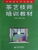 Tea technician training materials (paperback)(Chinese Edition): TONG QI QING JIANG YONG WEN
