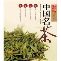 Chinese tea (Paperback)(Chinese Edition): SHUANG YU WEN HUA