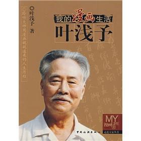 My Comic Life: Ye Qianyu (Paperback)(Chinese Edition): YE QIAN YU