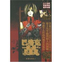 Baroque Cocoon (short set of Han Lu 1) (Paperback)(Chinese Edition): HAN LU
