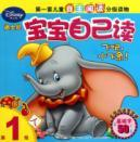 Disney baby own reading (level 1) Fly, Dumbo! (Paperback)(Chinese Edition): DI SHI NI
