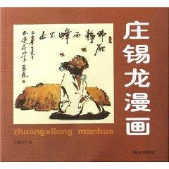 Zhuangxi Long Comics (Paperback)(Chinese Edition): ZHUANG XI LONG