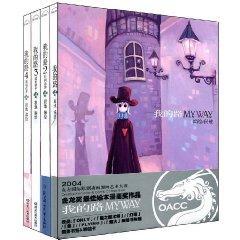My Way 1 to 4 (set of 4 volumes) (Paperback)(Chinese Edition): JI DI