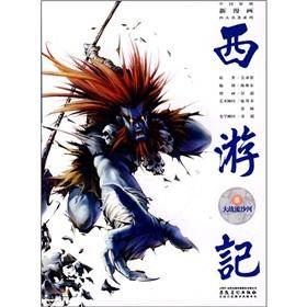 Journey to the West of the 5: WU CHENG EN