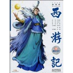Journey to the West of 16 Killed: WU CHENG EN