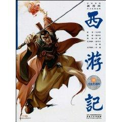 Journey to the West of 11 Wrestling car late State (Paperback)(Chinese Edition): WU CHENG EN