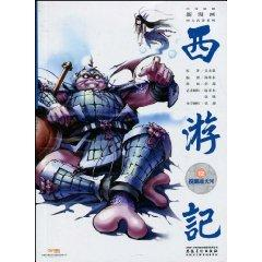 Journey to the West of 12 Spoil: WU CHENG EN