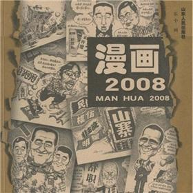 Comics 2008 (Paperback)(Chinese Edition): LE ZHONG
