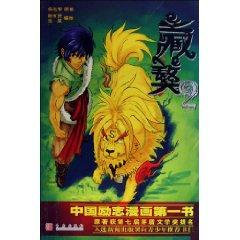 Tibetan Mastiff 2 (paperback)(Chinese Edition): LAI YOU XIAN YANG ZHI JUN