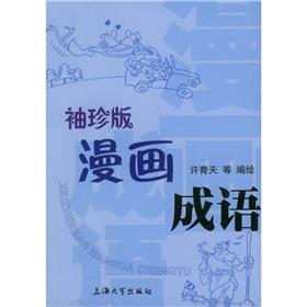 Pocket Caricatures and cartoons (Paperback)(Chinese Edition): BEN SHE,YI MING