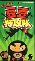 Peas-Team 2 (paperback)(Chinese Edition): HAI CHAO