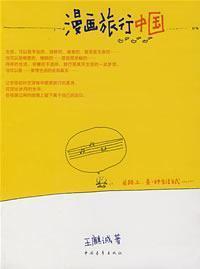 Comics Travel China (Paperback)(Chinese Edition): WANG QI CHENG